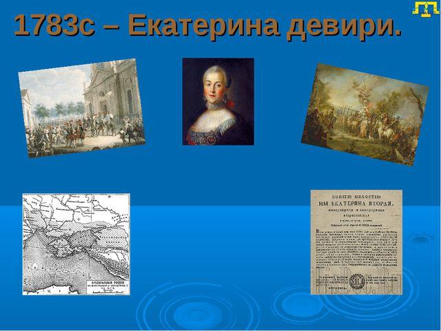 1783с – Екатерина девири.