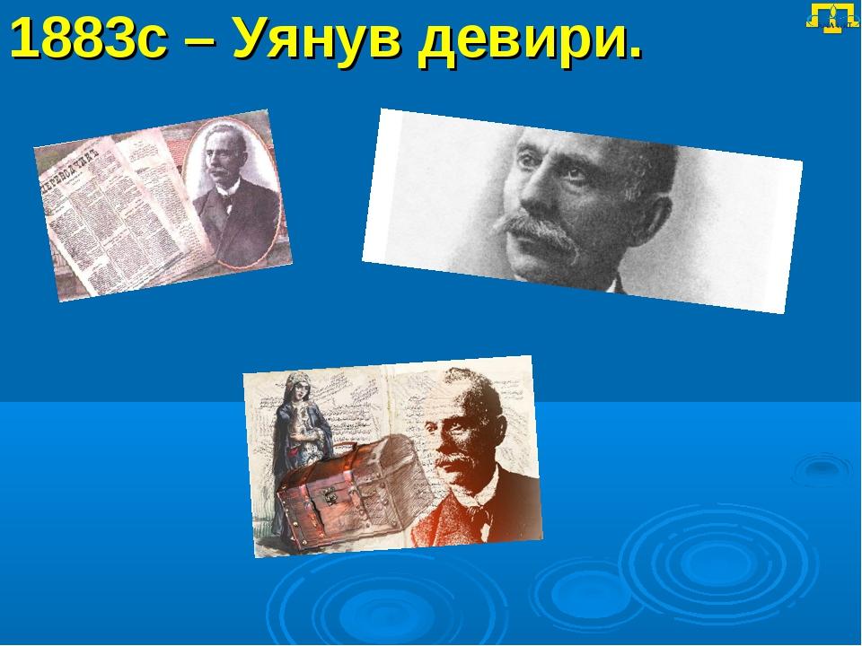 1883с – Уянув девири.