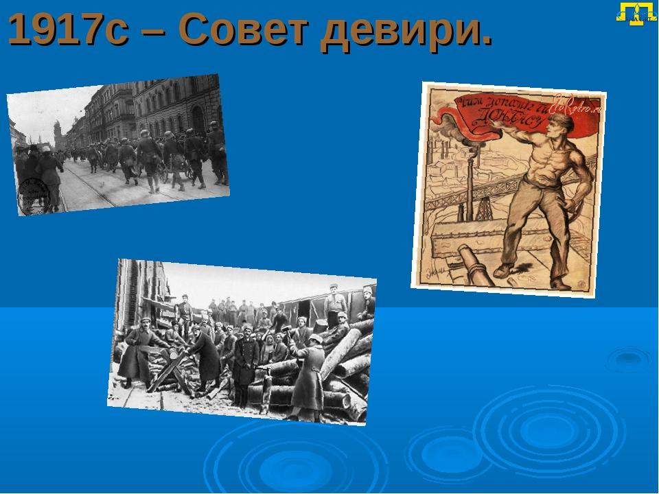 1917с – Совет девири.