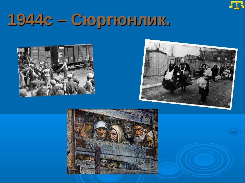 1944с – Сюргюнлик.
