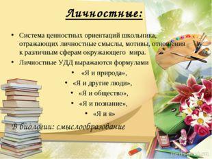 Личностные: Система ценностных ориентаций школьника, отражающих личностные с