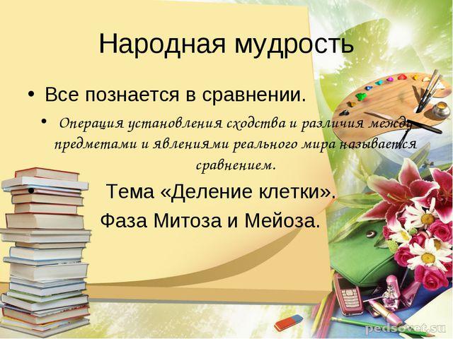 Народная мудрость Все познается в сравнении. Операция установления сходства и...