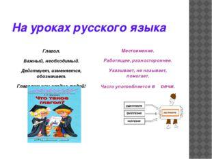 На уроках русского языка  Глагол. Важный, необходимый. Действует, изменяе
