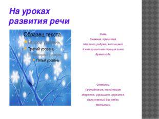 На уроках развития речи  Зима. Снежная, пушистая. Морозит, радует, восхищ