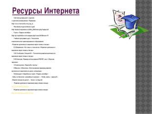 Ресурсы Интернета Сайт международного журнала о критическом мышлении «Перем