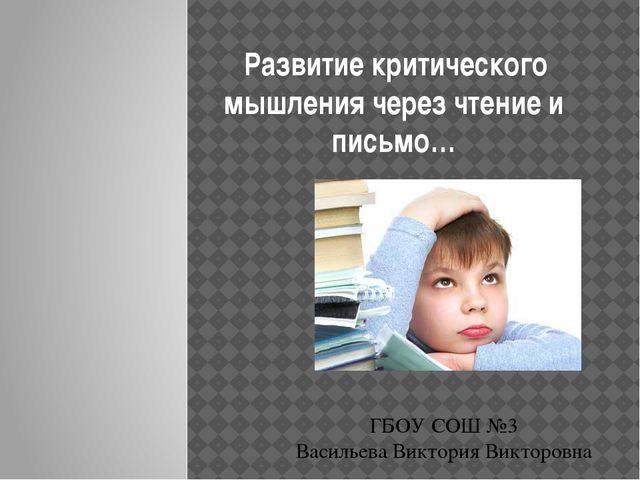 Развитие критического мышления через чтение и письмо…