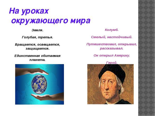 На уроках  окружающего мира Земля. Голубая, третья. Вращается, освещается,...