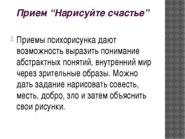 """Прием """"Нарисуйте счастье""""  Приемы психорисунка дают возможность выразить пон..."""