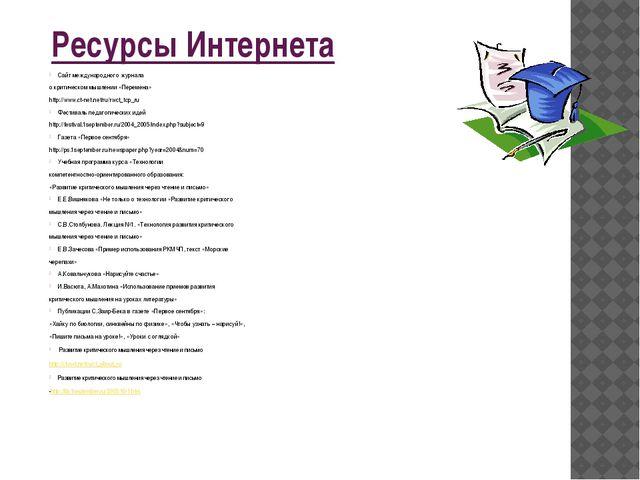 Ресурсы Интернета Сайт международного журнала о критическом мышлении «Перем...