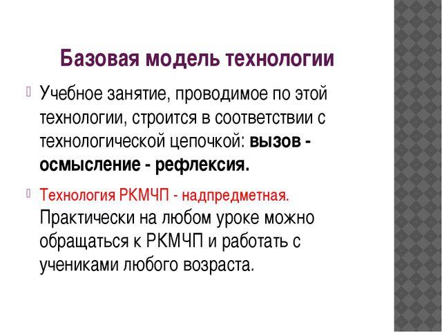 Базовая модель технологии Учебное занятие, проводимое по этой технологии, ст...