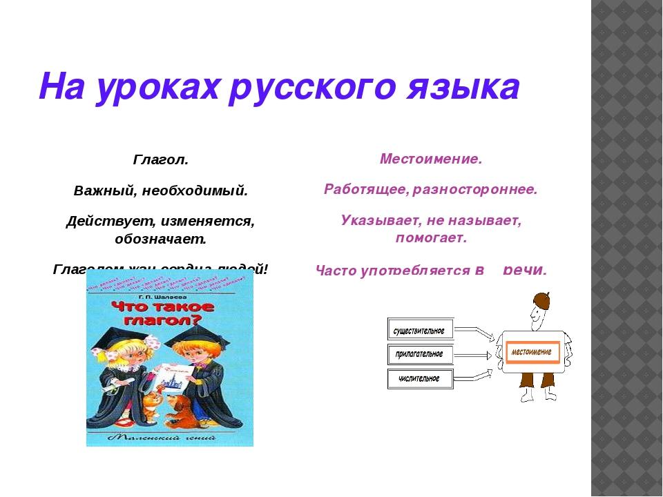 На уроках русского языка  Глагол. Важный, необходимый. Действует, изменяе...