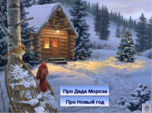 Про Деда Мороза Про Новый год