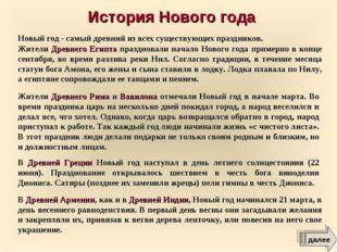 История Нового года В Древней Армении, как и в Древней Индии, Новый год начин