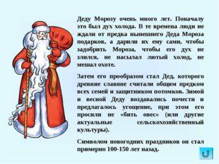 Деду Морозу очень много лет. Поначалу это был дух холода. В те времена люди н