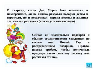 В старину, когда Дед Мороз был помоложе и поэнергичнее, он не только раздавал