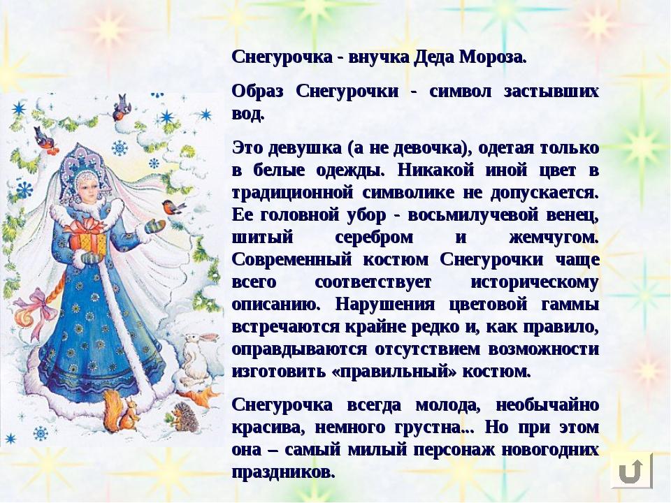 Снегурочка - внучка Деда Мороза. Образ Снегурочки - символ застывших вод. Это...