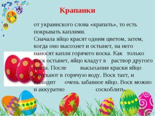 Крапанки от украинского слова «крапать», то есть покрывать каплями. Сначала я