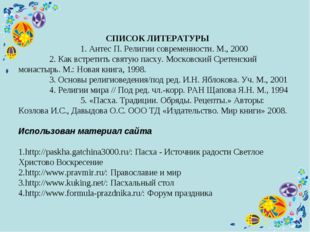 СПИСОК ЛИТЕРАТУРЫ 1. Антес П. Религии современности. М., 2000 2. Как встр