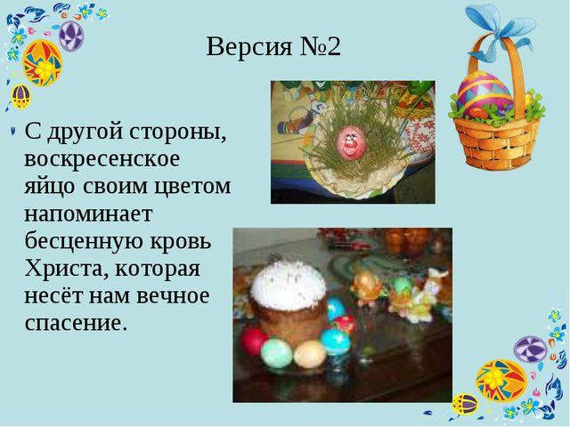 Версия №2 С другой стороны, воскресенское яйцо своим цветом напоминает бесце...