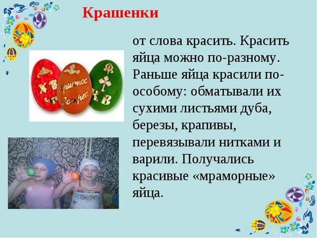 Крашенки от слова красить. Красить яйца можно по-разному. Раньше яйца красил...