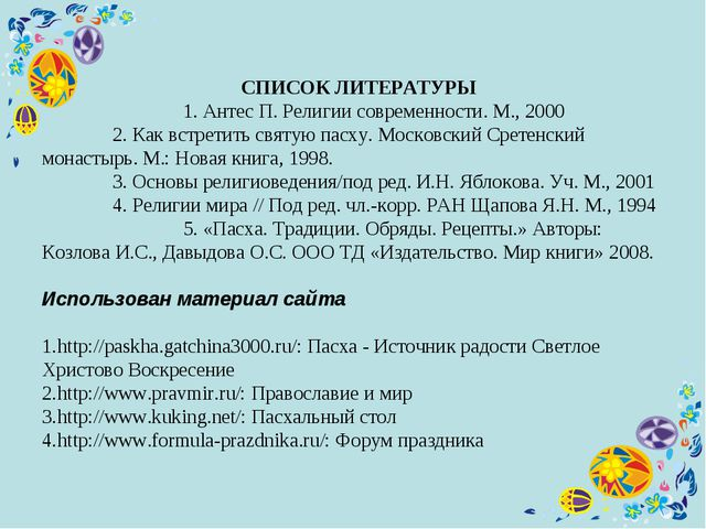СПИСОК ЛИТЕРАТУРЫ 1. Антес П. Религии современности. М., 2000 2. Как встр...