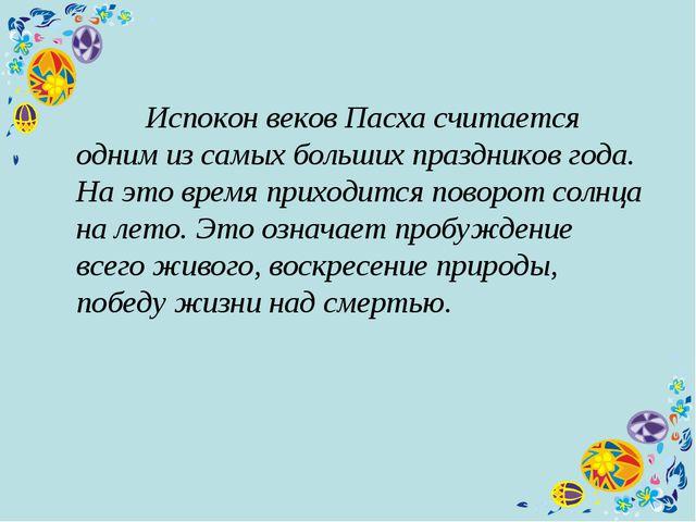 Испокон веков Пасха считается одним из самых больших праздников года. На эт...