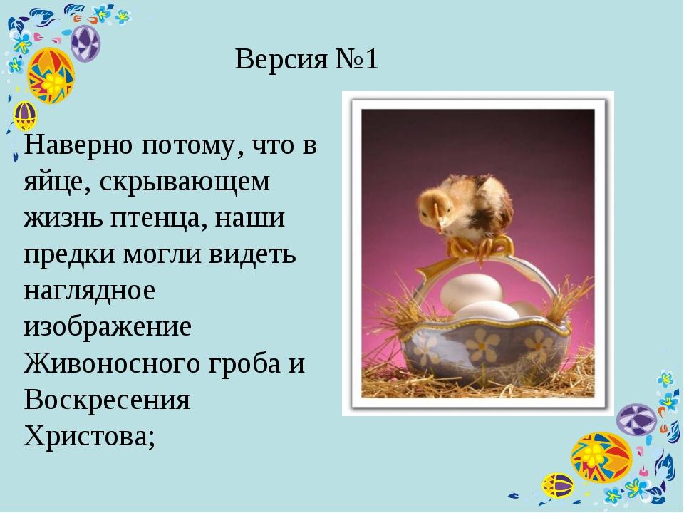 Версия №1 Наверно потому, что в яйце, скрывающем жизнь птенца, наши предки м...