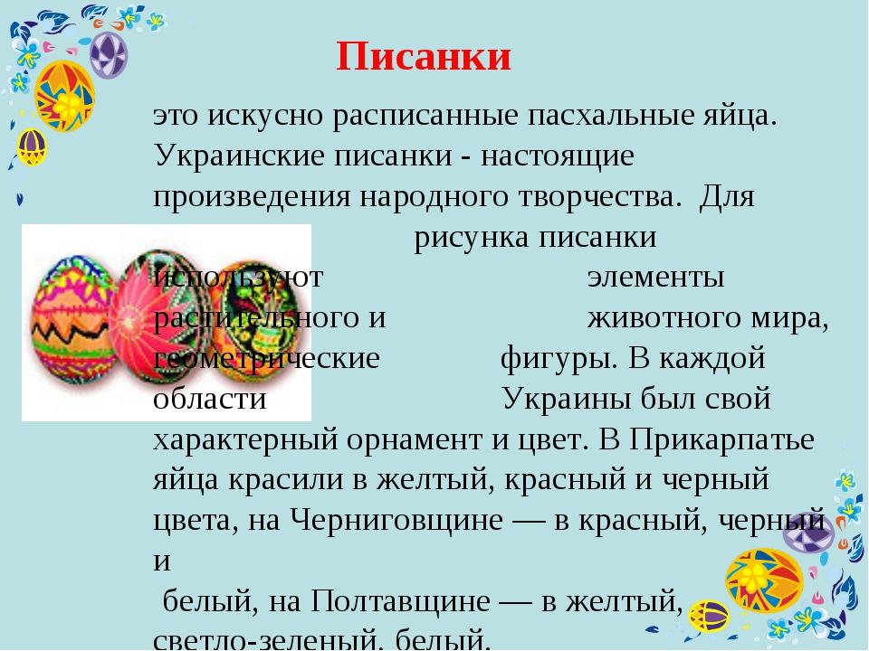 Писанки это искусно расписанные пасхальные яйца. Украинские писанки - настоя...