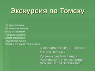 Экскурсия по Томску Выполнили ученицы 10 класса Матина Полина и Рубанникова А