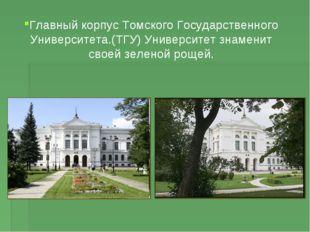 Главный корпус Томского Государственного Университета.(ТГУ) Университет знаме