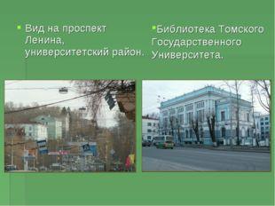 Вид на проспект Ленина, университетский район. Библиотека Томского Государств