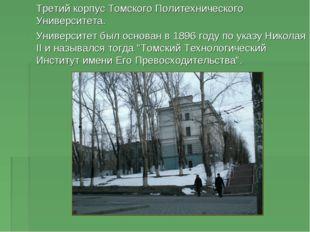 Третий корпус Томского Политехнического Университета. Университет был основан