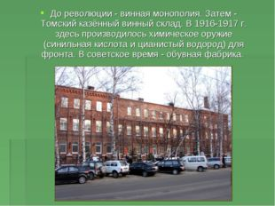 До революции - винная монополия. Затем - Томский казённый винный склад. В 191