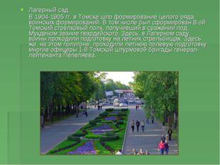 Лагерный сад. В 1904-1905 гг. в Томске шло формирование целого ряда воинских