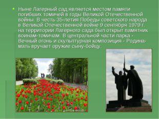 Ныне Лагерный сад является местом памяти погибших томичей в годы Великой Отеч