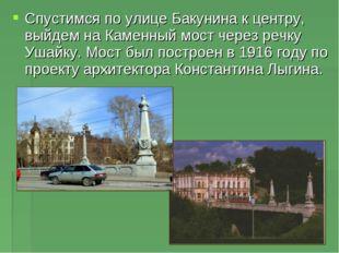 Спустимся по улице Бакунина к центру, выйдем на Каменный мост через речку Уша