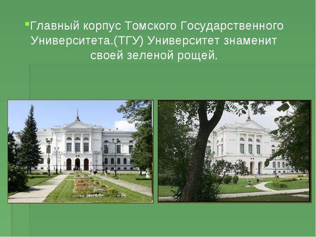Главный корпус Томского Государственного Университета.(ТГУ) Университет знаме...