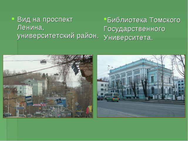 Вид на проспект Ленина, университетский район. Библиотека Томского Государств...