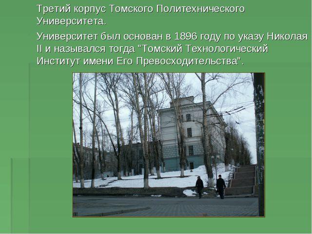 Третий корпус Томского Политехнического Университета. Университет был основан...