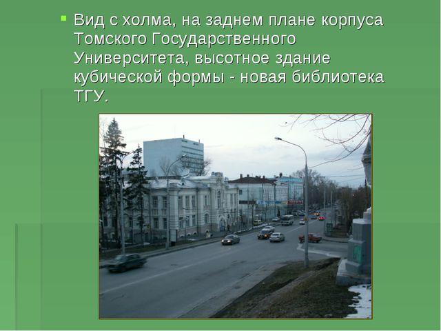 Вид с холма, на заднем плане корпуса Томского Государственного Университета,...