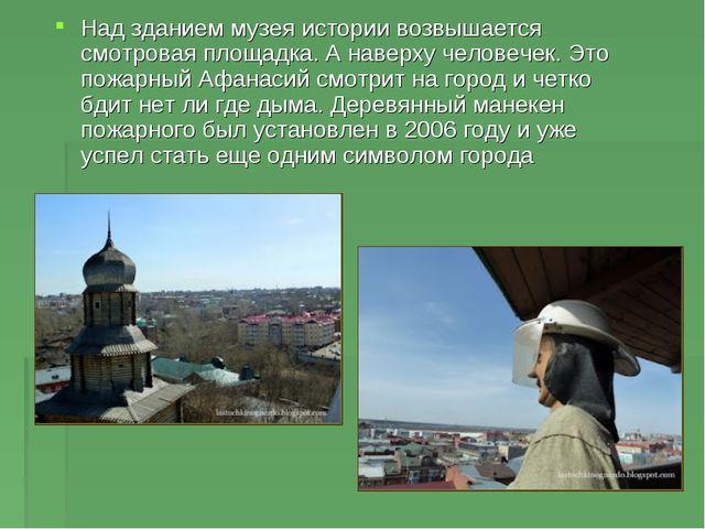 Над зданием музея истории возвышается смотровая площадка. А наверху человечек...