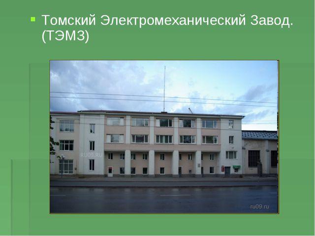Томский Электромеханический Завод.(ТЭМЗ)