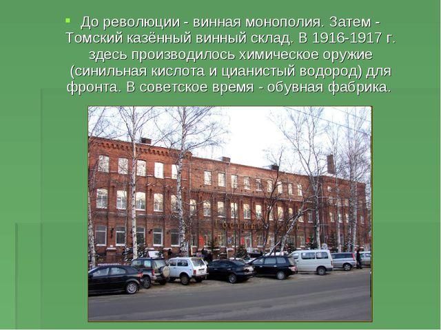 До революции - винная монополия. Затем - Томский казённый винный склад. В 191...