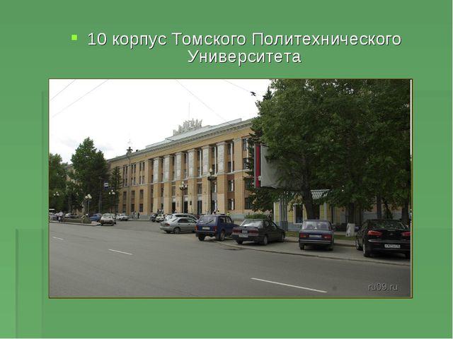 10 корпус Томского Политехнического Университета