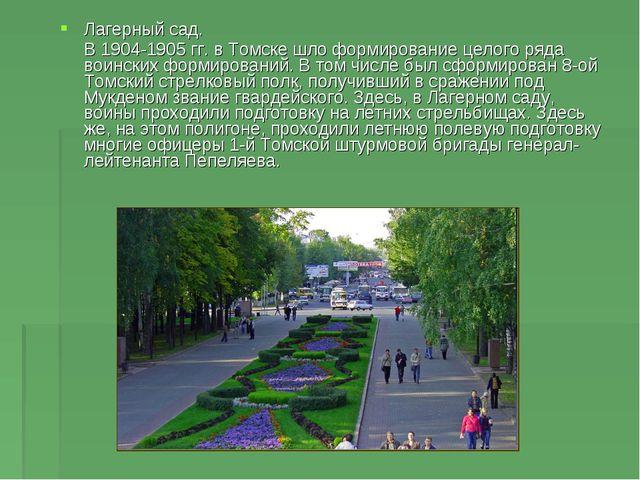Лагерный сад. В 1904-1905 гг. в Томске шло формирование целого ряда воинских...