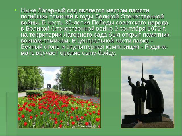 Ныне Лагерный сад является местом памяти погибших томичей в годы Великой Отеч...