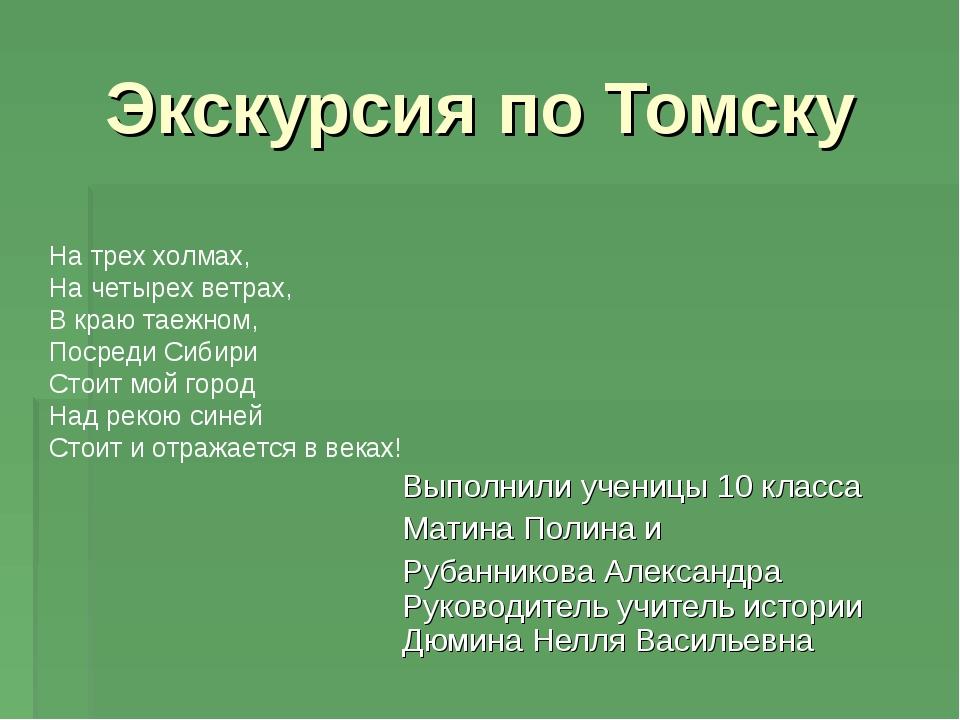 Экскурсия по Томску Выполнили ученицы 10 класса Матина Полина и Рубанникова А...