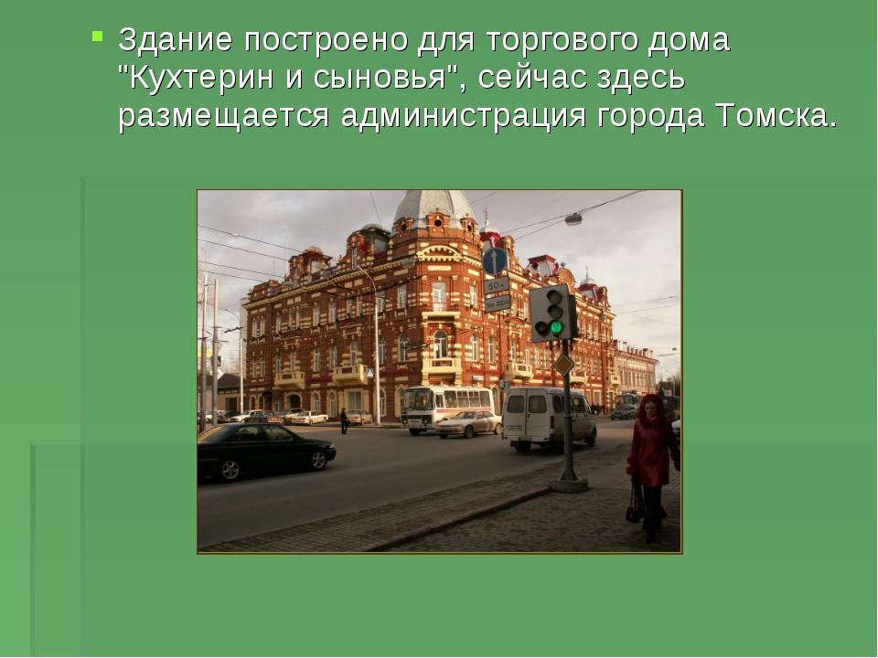 """Здание построено для торгового дома """"Кухтерин и сыновья"""", сейчас здесь размещ..."""