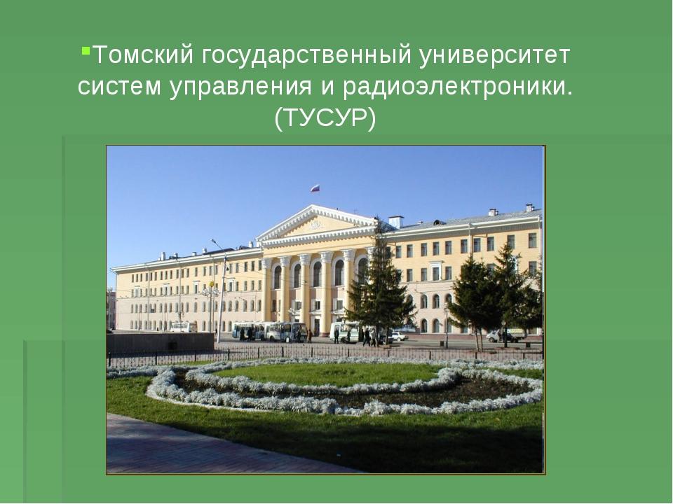 Томский государственный университет систем управления и радиоэлектроники. (ТУ...