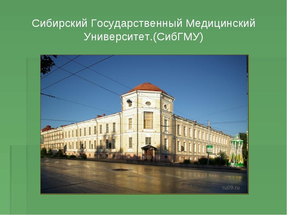 Сибирский Государственный Медицинский Университет.(СибГМУ)